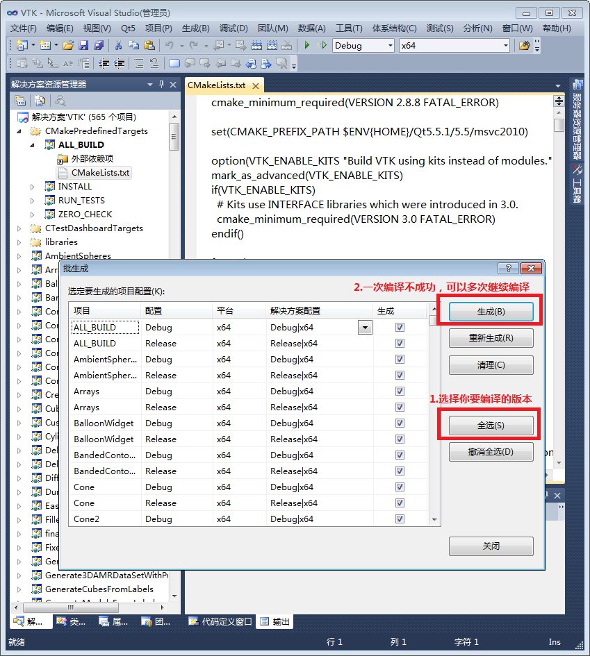 VTK7.1+CMake+VS2010编译-018