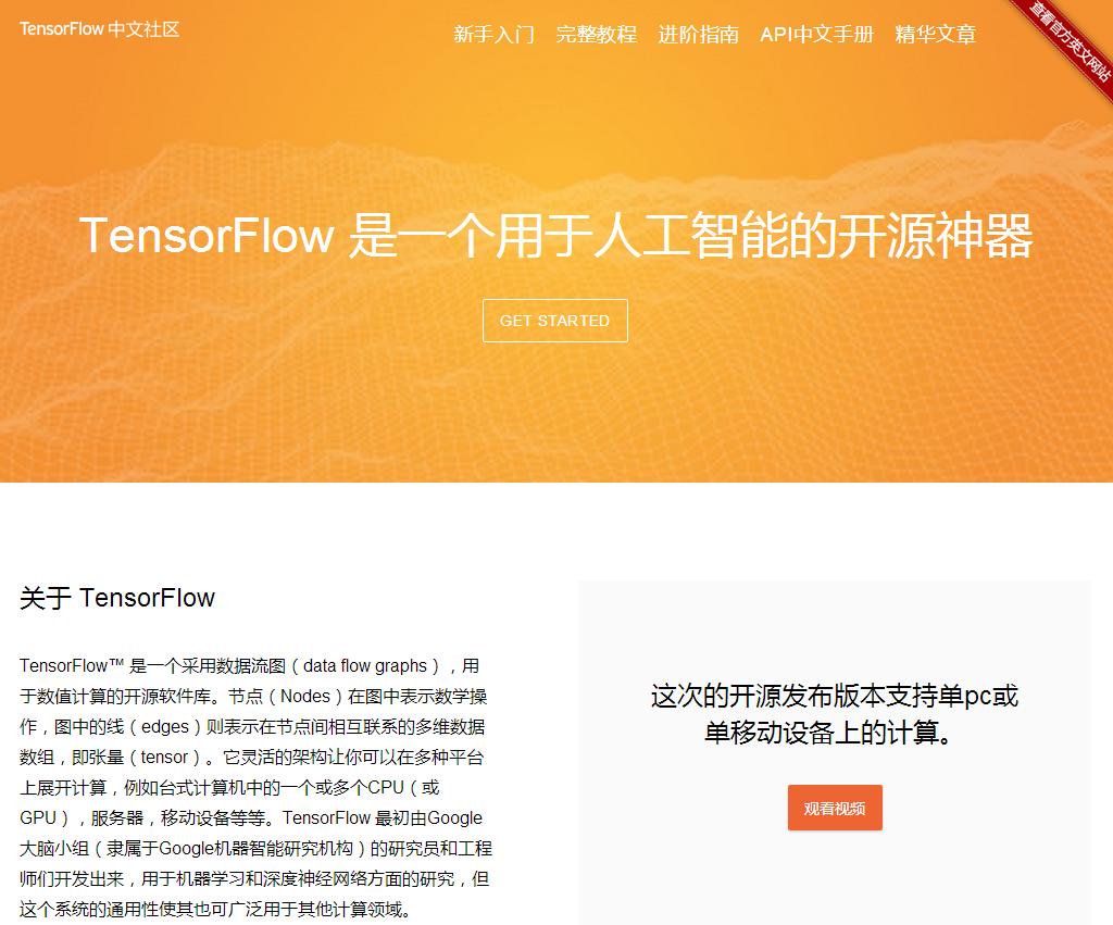 TensorFlow-数据流图-数值计算的开源软件库